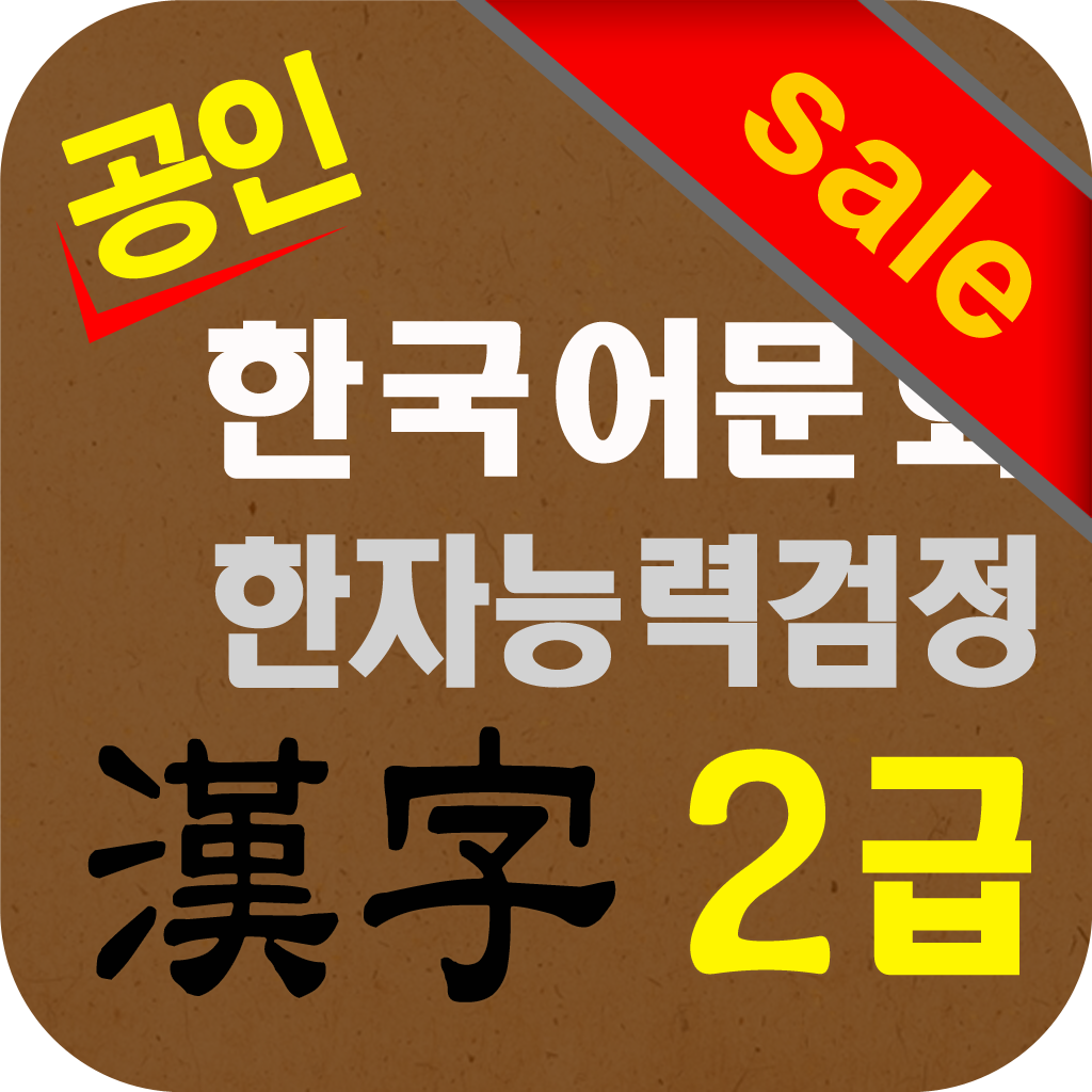 도전! 한자 2급 Chinese Character Proficiency Test 2nd - DaolSo...